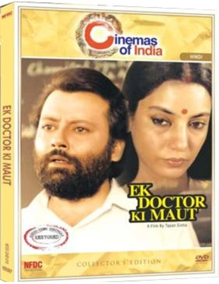 Buy Ek Doctor Ki Maut (Collector's Edition): Av Media