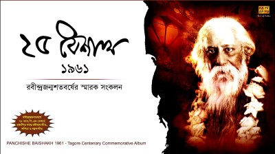 Buy Panchishe Baishakh 1961-Tagore Centenary Commemorative Album: Av Media