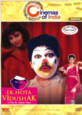 Buy Ek Hota Vidushak - Collector's Edition: Av Media
