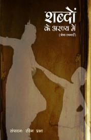Buy Shabdon Ke Aranya Mein: Book