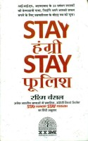 Stay Hungry Stay Fulish (Hindi)
