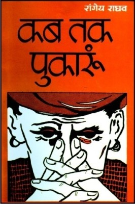 Buy Kab Tak Pukaroon (Hindi) Rajpal & Sons Edition: Book