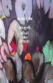 Buy Mamooli Cheezon Ka Devata (Hindi): Book