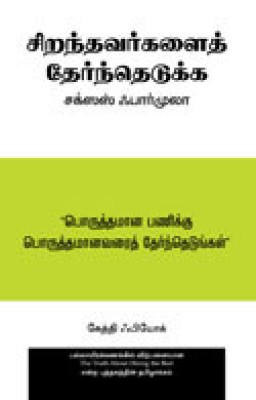 Buy The Truth About Hiring The Best (Tamil): Book