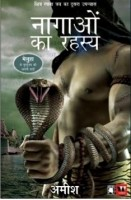 The Secret of the Nagas (Paperback, Hindi)