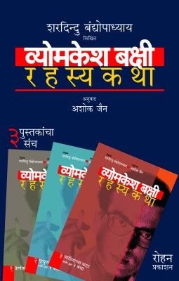 Buy Vyomkesh Bakshi Rahasyakatha (Set of 3 Volumes) (Marathi): Book