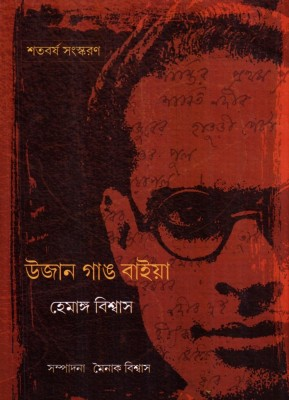 Buy Ujan Gang Baiya (Bengali): Book